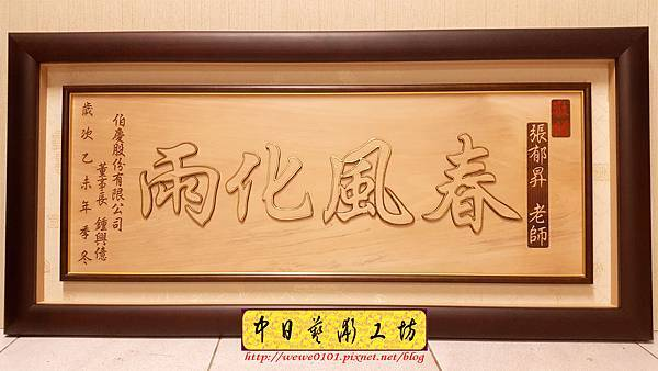 J4201.贈送木匾 匾額製作 實木雷射雕刻.jpg
