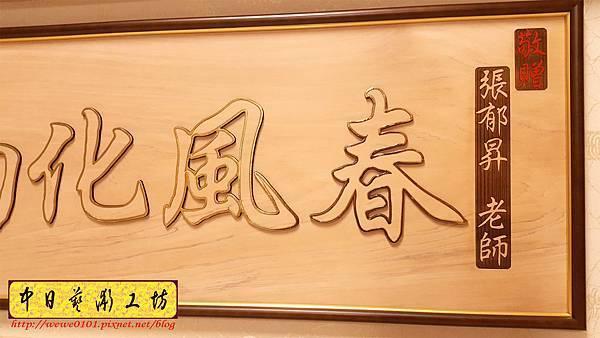 J4202.贈送木匾 匾額製作 實木雷射雕刻.jpg