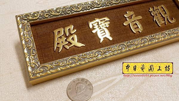 J4402.迷你木匾製作 實木雕刻製作.jpg