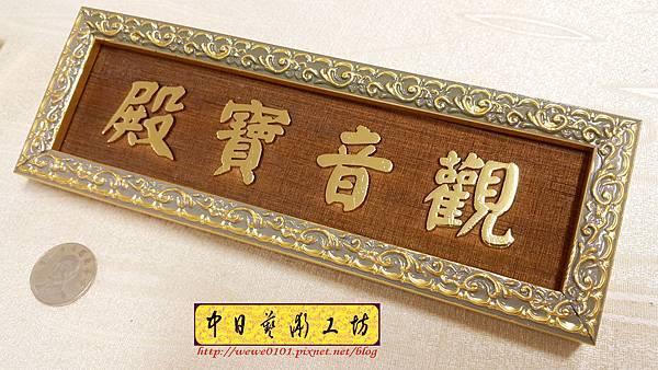 J4401.迷你木匾製作 實木雕刻製作.jpg