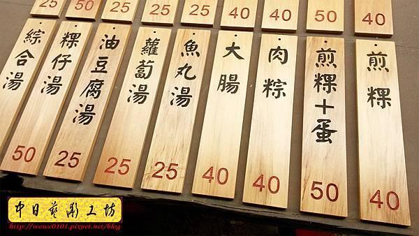 J4502.小吃 MENU掛牌製作 實木雕刻.jpg