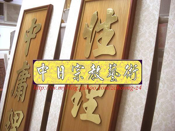 Q0606.神桌聯~一貫道 明明上帝 實木雷射雕刻貼金箔製作.JPG