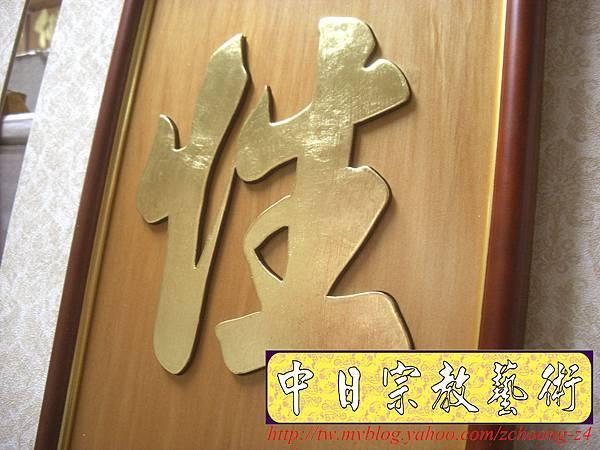 Q0608.神桌聯~一貫道 明明上帝 實木雷射雕刻貼金箔製作.JPG
