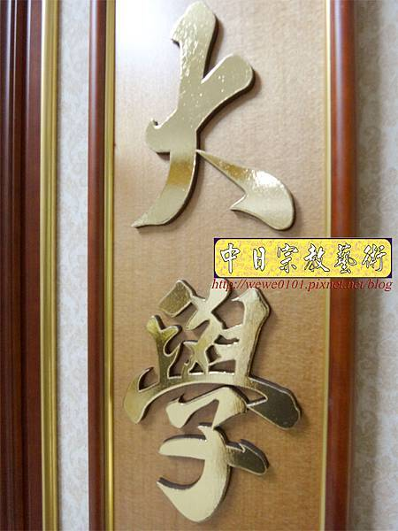 Q1009.一貫道神桌佛聯 明明上帝中堂 金箔版.JPG