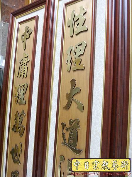 Q1007.一貫道神桌佛聯 明明上帝中堂 金箔版.JPG