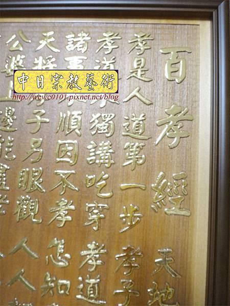 Q1202.一貫道百孝經雕刻木匾 貼金箔製做.JPG