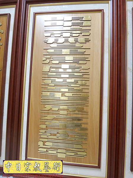 Q1402.一貫道佛堂佛桌聯對 明明上帝中堂雕刻 貼金箔製做.JPG