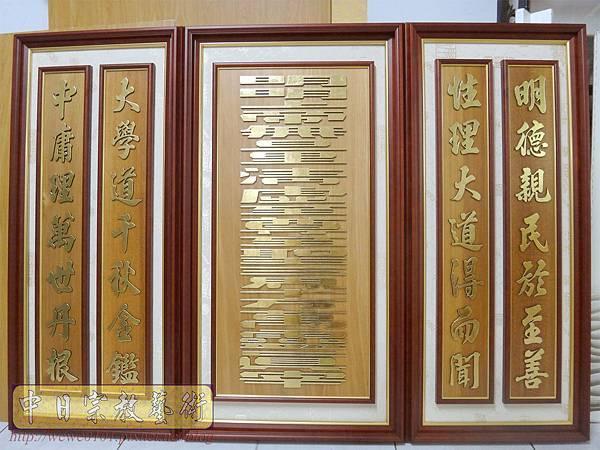 Q1401.一貫道佛堂佛桌聯對 明明上帝中堂雕刻 貼金箔製做.JPG