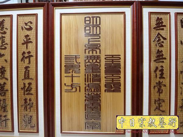 Q1502.一貫道佛堂設計 無極老母 神桌背景明明上帝中堂雕刻.JPG