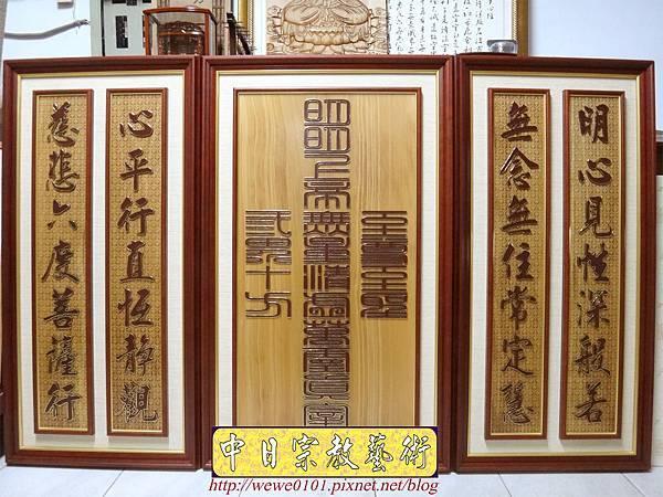 Q1501.一貫道佛堂設計 無極老母 神桌背景明明上帝中堂雕刻.JPG
