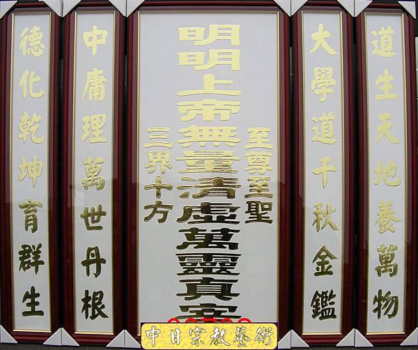 Q1902.一貫道-明明上帝-神桌佛桌神櫥佛櫥神像佛像佛聯神明彩聯對佛祖木雕聯佛具.jpg