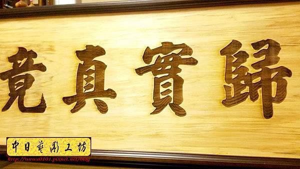 J4902.佛堂掛匾 實木雷射雕刻.jpg