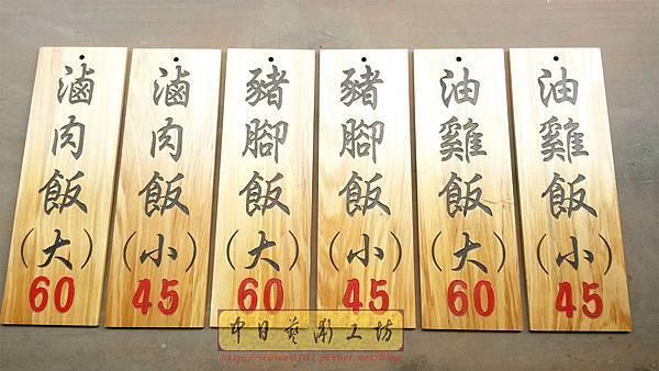 J5001.小吃 MENU掛牌製作 實木雕刻.jpg