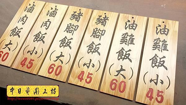 J5002.小吃 MENU掛牌製作 實木雕刻.jpg