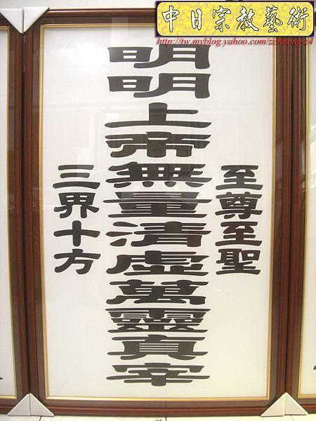 Q2503. 一貫道神桌聯 明明上帝(三行版).JPG