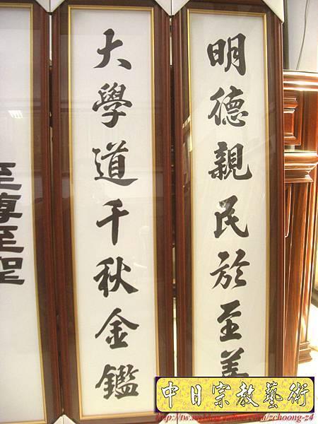 Q2504. 一貫道神桌聯 明明上帝(三行版).JPG