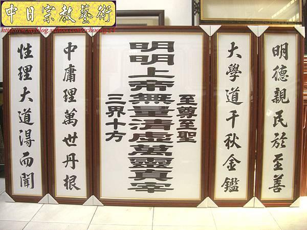 Q2501. 一貫道神桌聯 明明上帝(三行版).JPG