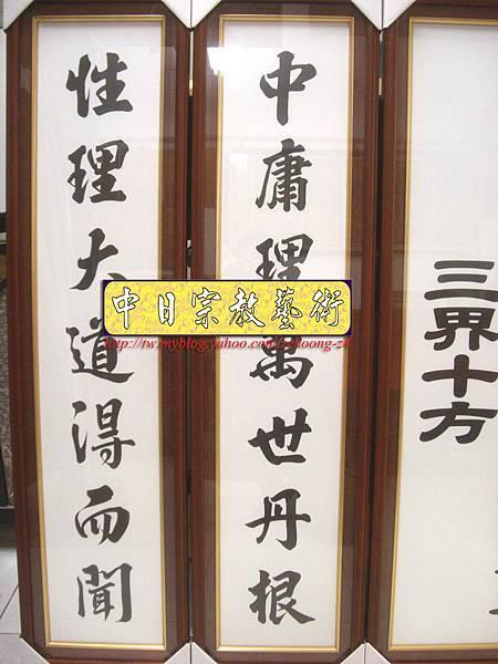 Q2505. 一貫道神桌聯 明明上帝(三行版).JPG