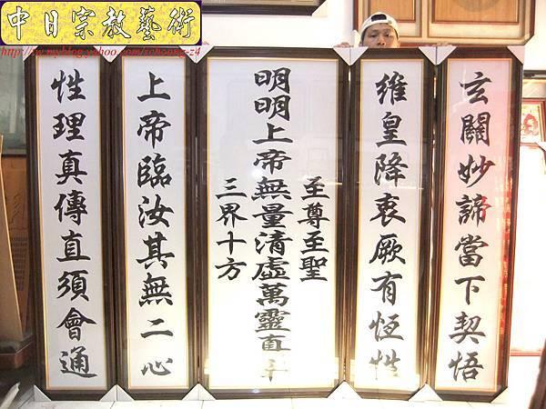 Q2601.一貫道神桌神聯 明明上帝.jpg