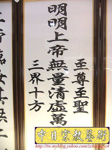 Q2603.一貫道神桌神聯 明明上帝.jpg