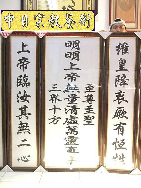Q2602.一貫道神桌神聯 明明上帝.jpg