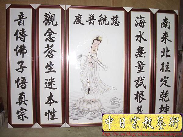Q2701.一貫道神之桌神聯-南海觀音.JPG
