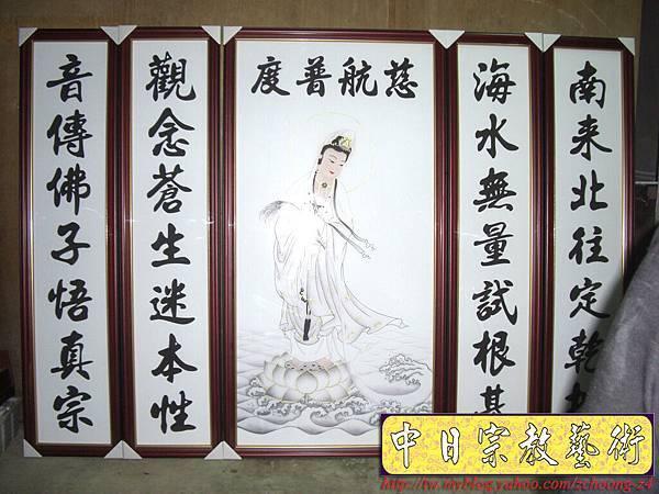Q2704.一貫道神之桌神聯-南海觀音.JPG