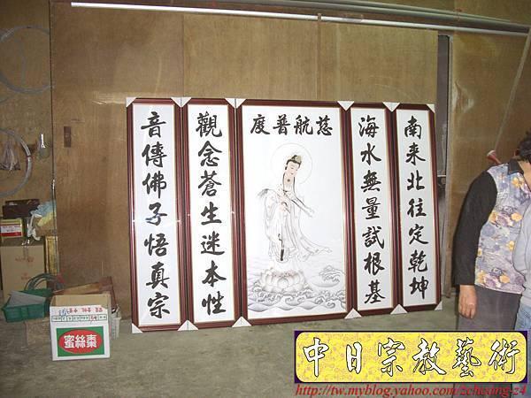 Q2703.一貫道神之桌神聯-南海觀音.JPG