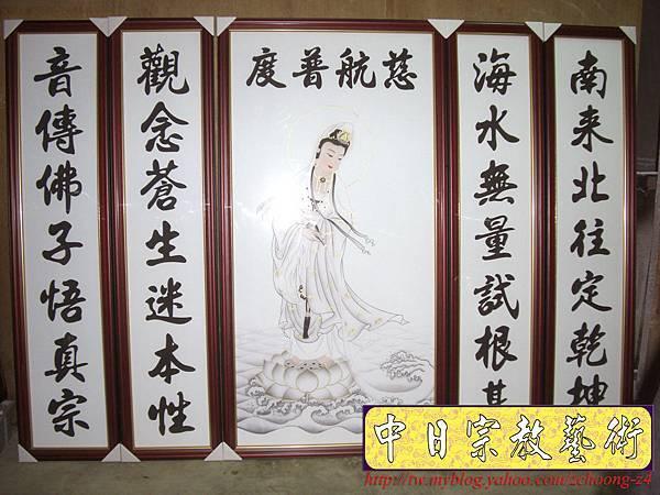 Q2702.一貫道神之桌神聯-南海觀音.JPG
