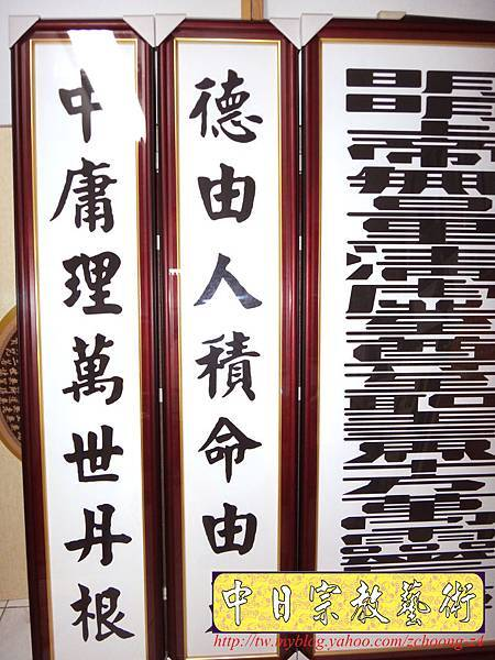 Q2805.一貫道神桌聯 明明上帝.JPG