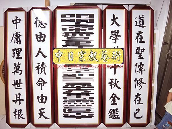 Q2802.一貫道神桌聯 明明上帝.JPG