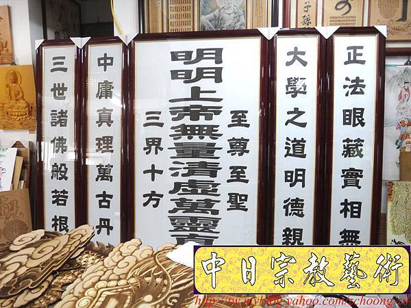 Q2903.大尺寸佛堂神桌聯~一貫道明明上帝聯.JPG