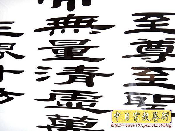 Q3104.一貫道神桌聯對 明明上帝中堂.JPG