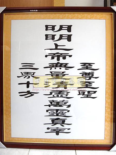 Q3103.一貫道神桌聯對 明明上帝中堂.JPG