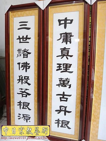 Q3109.一貫道神桌聯對 明明上帝中堂.JPG