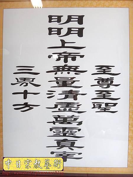 Q3110.一貫道神桌聯對 明明上帝中堂.JPG