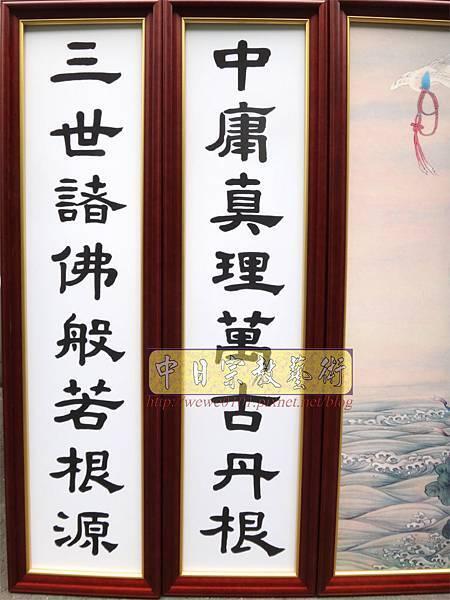 Q3204.一貫道佛桌 南海古佛畫像.JPG