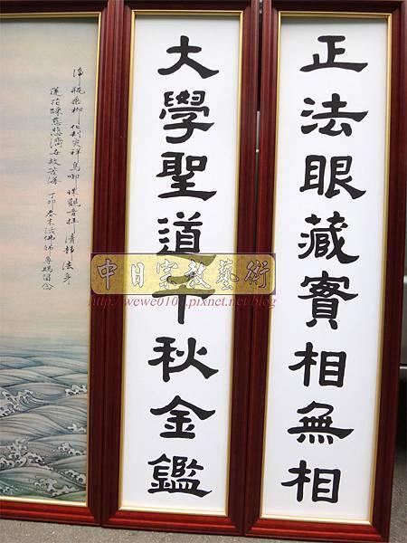 Q3203.一貫道佛桌 南海古佛畫像.JPG
