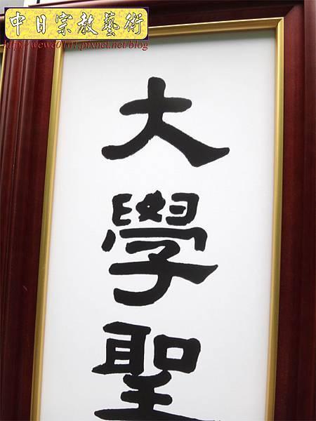 Q3207.一貫道佛桌 南海古佛畫像.JPG