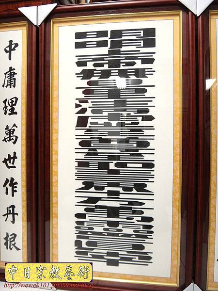 Q3602.一貫道神桌聯對 明明上帝中堂.jpg