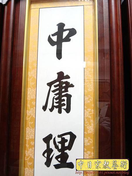 Q3607.一貫道神桌聯對 明明上帝中堂.jpg