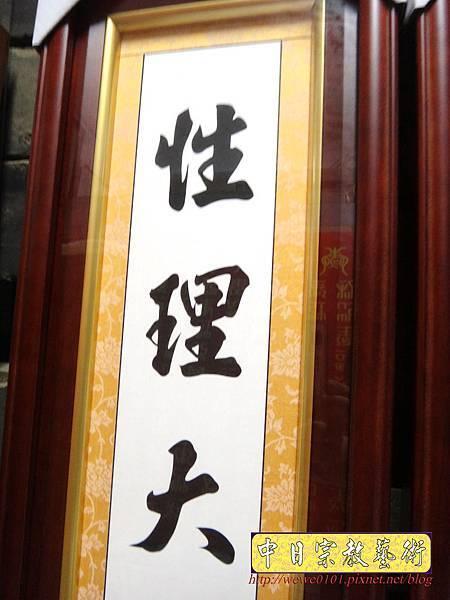 Q3608.一貫道神桌聯對 明明上帝中堂.jpg