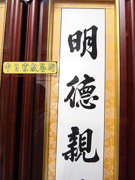 Q3606.一貫道神桌聯對 明明上帝中堂.jpg