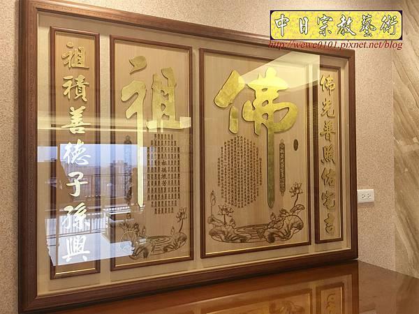 N34504.五尺八櫃型佛桌 佛祖字貼金木雕佛聯.JPG