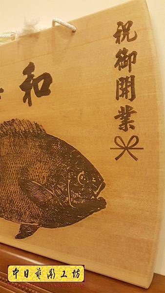 J5105.壽司店開業招牌 實木雕刻.jpg