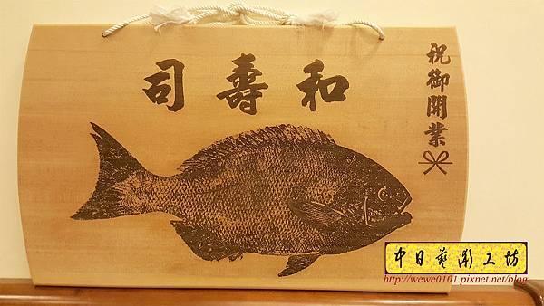 J5112.壽司店開業招牌 實木雕刻.jpg