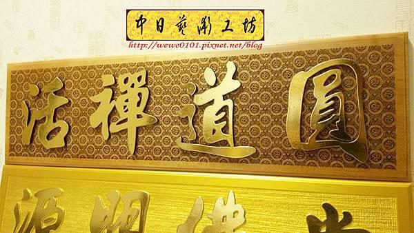 J5203.佛寺木匾 掛牌雕刻 實木雕刻製作.jpg