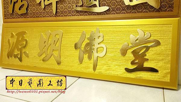 J5204.佛寺木匾 掛牌雕刻 實木雕刻製作.jpg