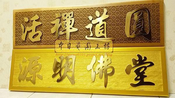 J5202.佛寺木匾 掛牌雕刻 實木雕刻製作.jpg