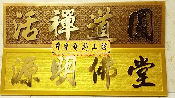 J5201.佛寺木匾 掛牌雕刻 實木雕刻製作.jpg
